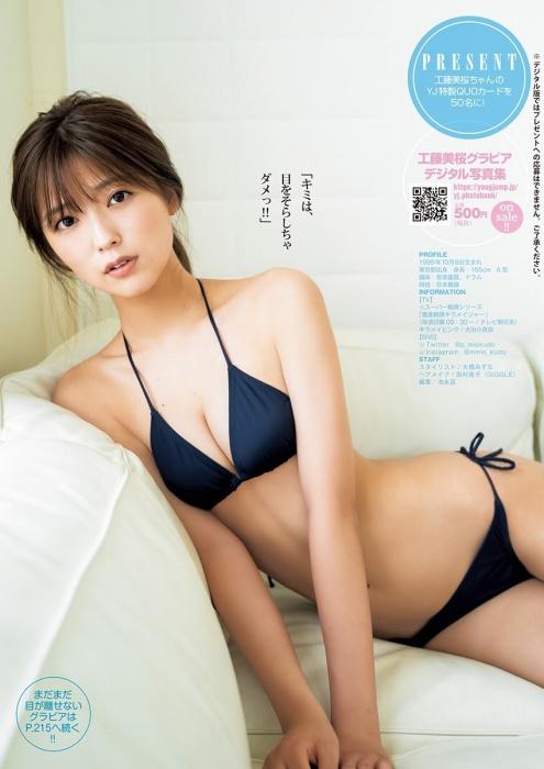 工藤美桜画像 018