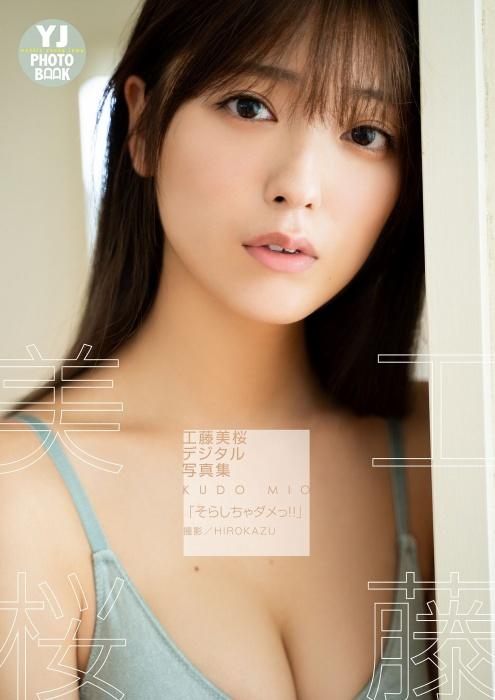 工藤美桜画像 025