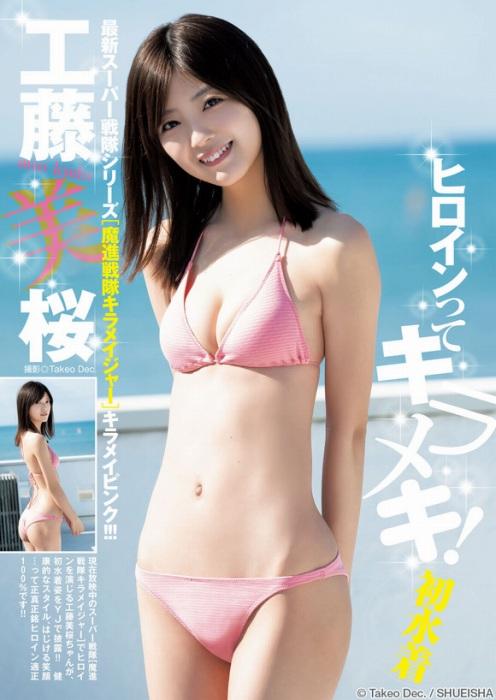 工藤美桜 画像 057