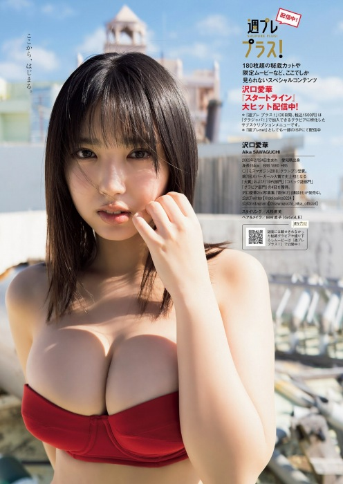 沢口愛華エロ画像170