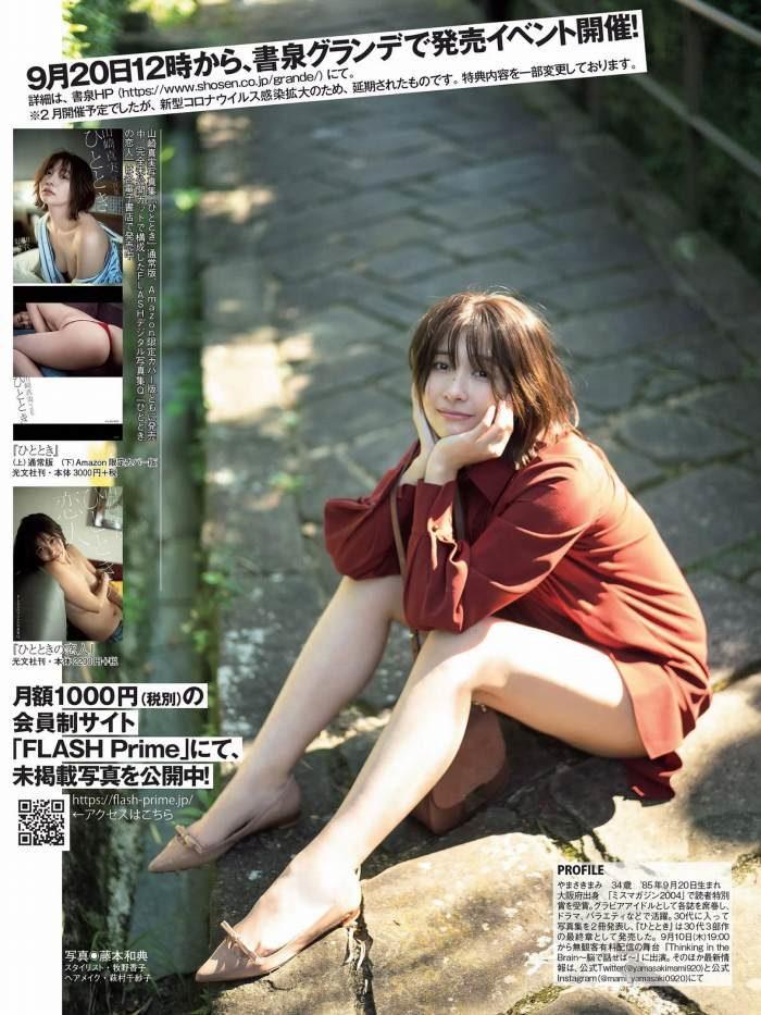 山崎真実エロ画像018