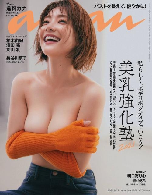 倉科カナエロ画像003