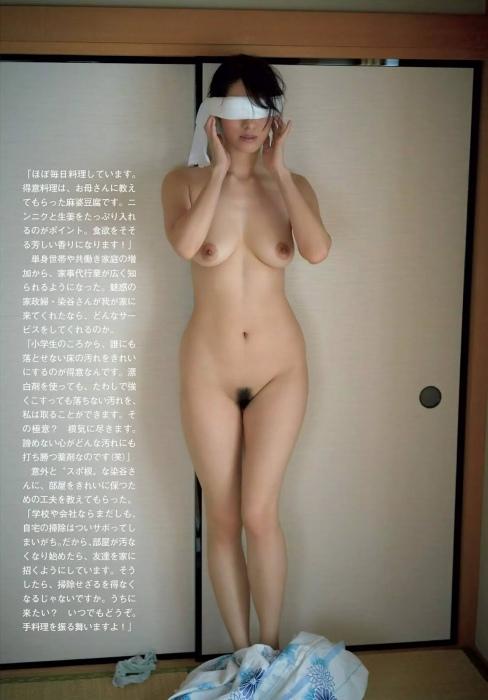 染谷有香エロ画像005