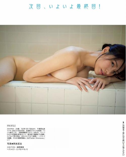 染谷有香エロ画像007