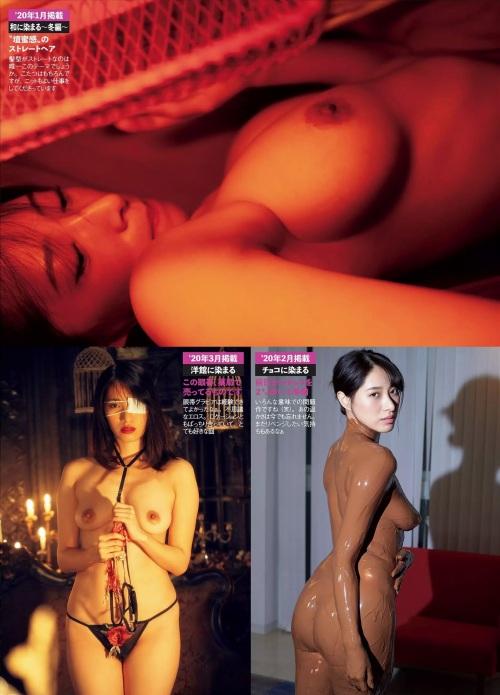 染谷有香エロ画像032