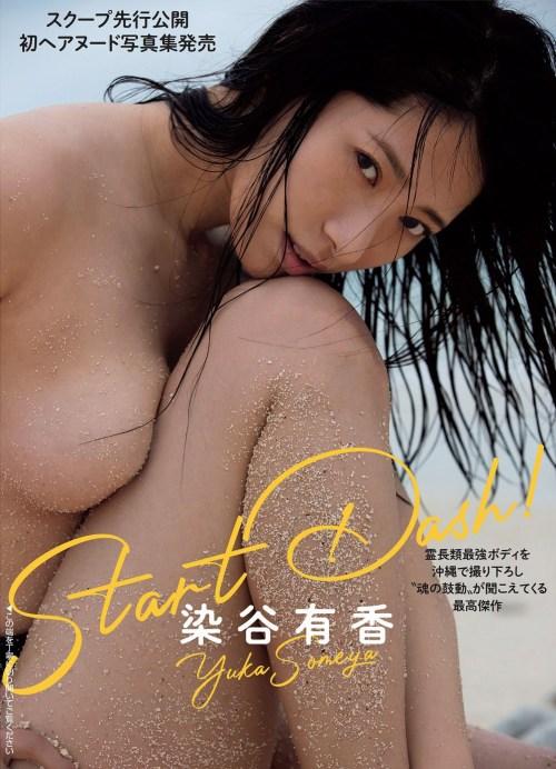 染谷有香エロ画像041