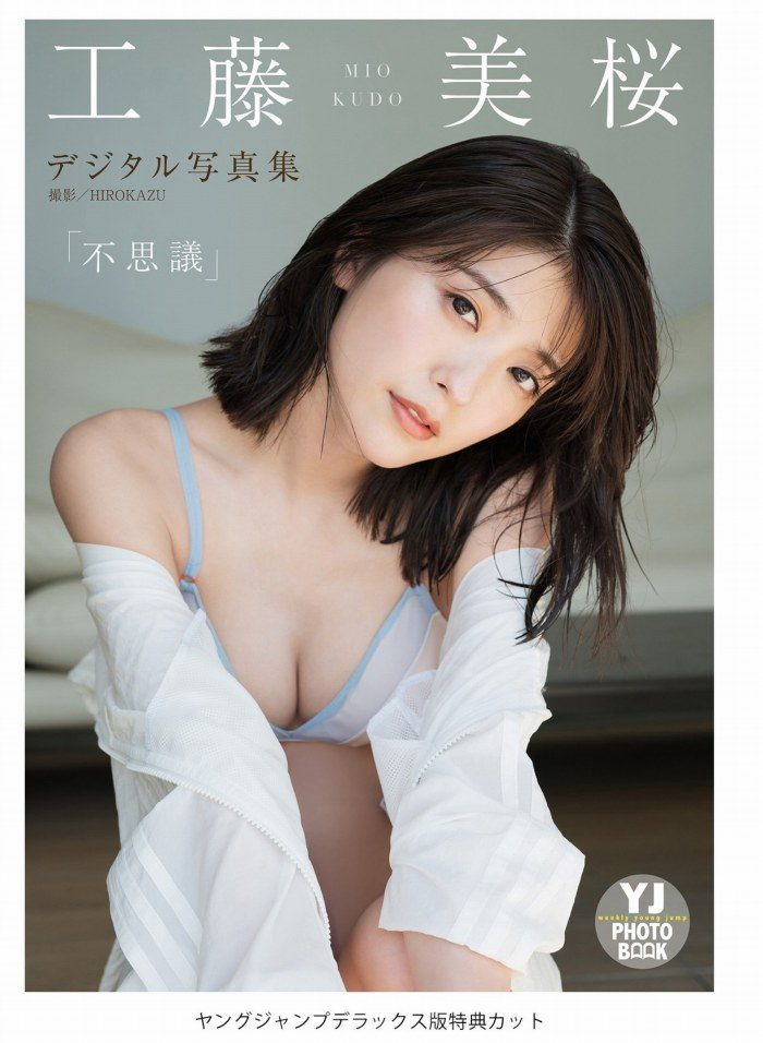 工藤美桜 エロ画像048