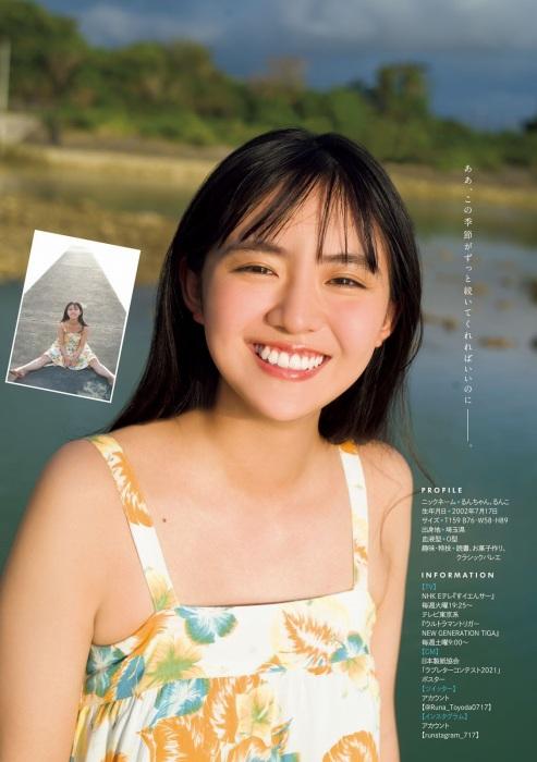 豊田ルナエロ画像125