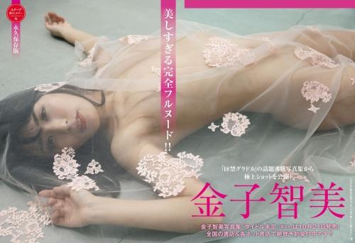 金子智美エロ画像038