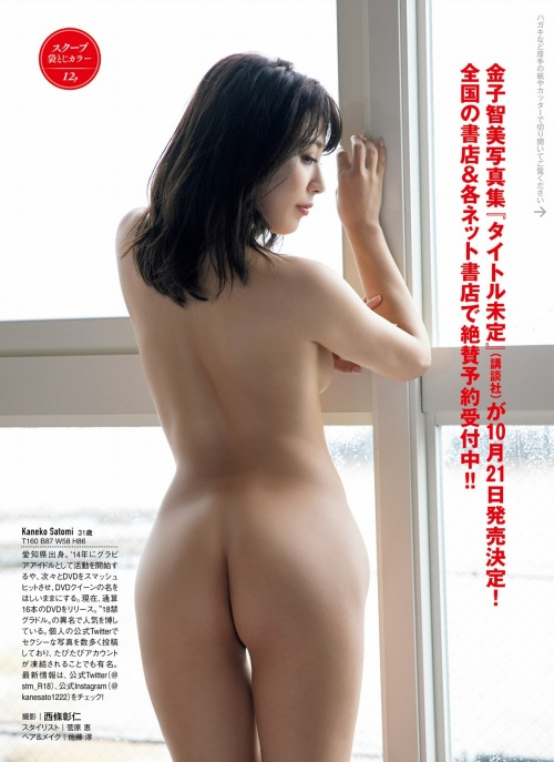 金子智美エロ画像019